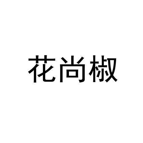 商标文字花尚椒商标注册号 41932082、商标申请人马云龙的商标详情 - 标库网商标查询