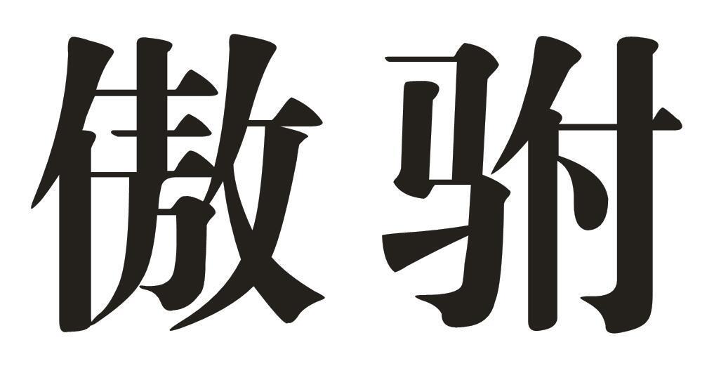 转让亚博娱乐yabo11-傲驸