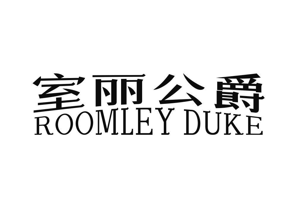 室丽公爵 ROOMLEY DUKE_19商标转让_19商标购买-购店网商标转让平台
