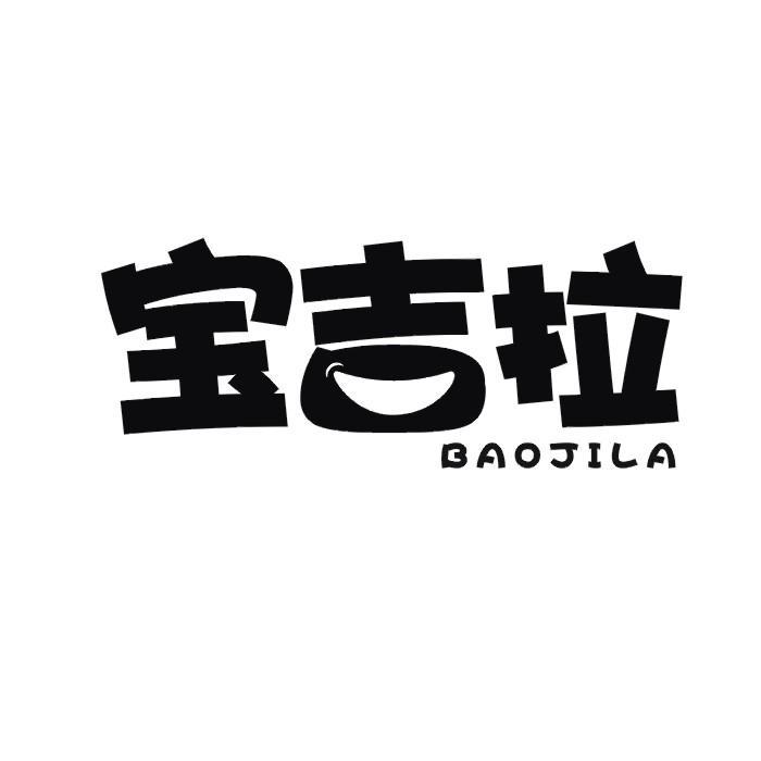 转让商标-宝吉拉