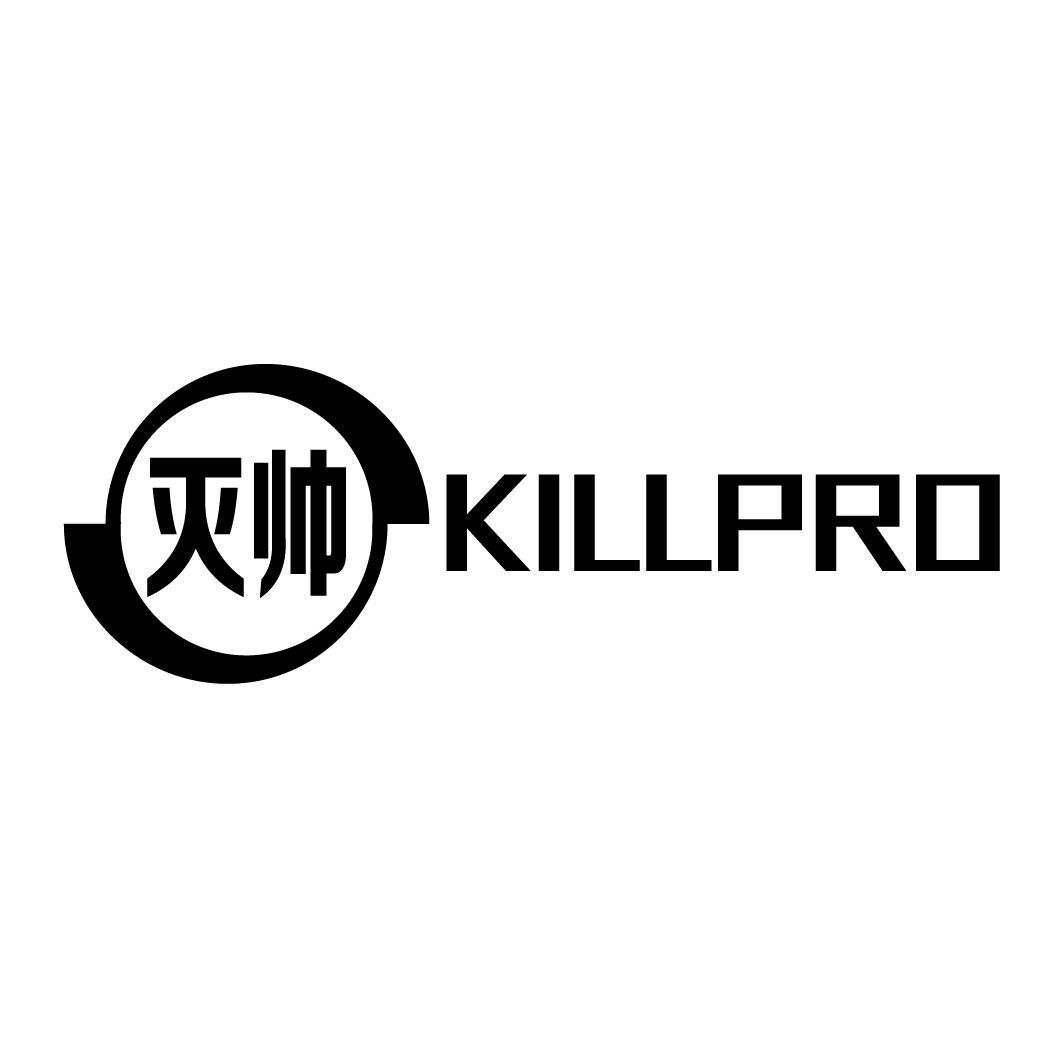 转让商标-灭帅 KILLPRO