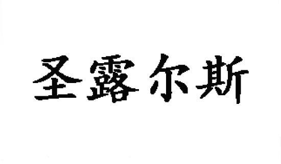 转让亚博娱乐yabo11-圣露尔斯