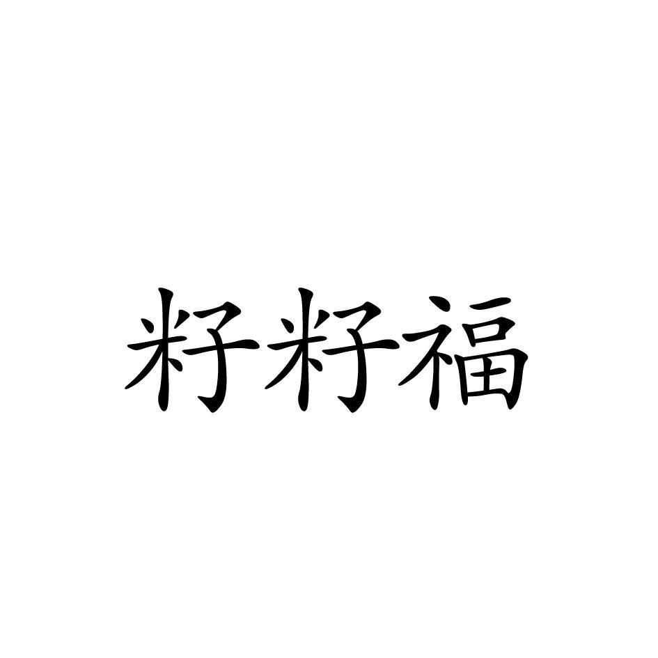 转让亚博娱乐yabo11-籽籽福