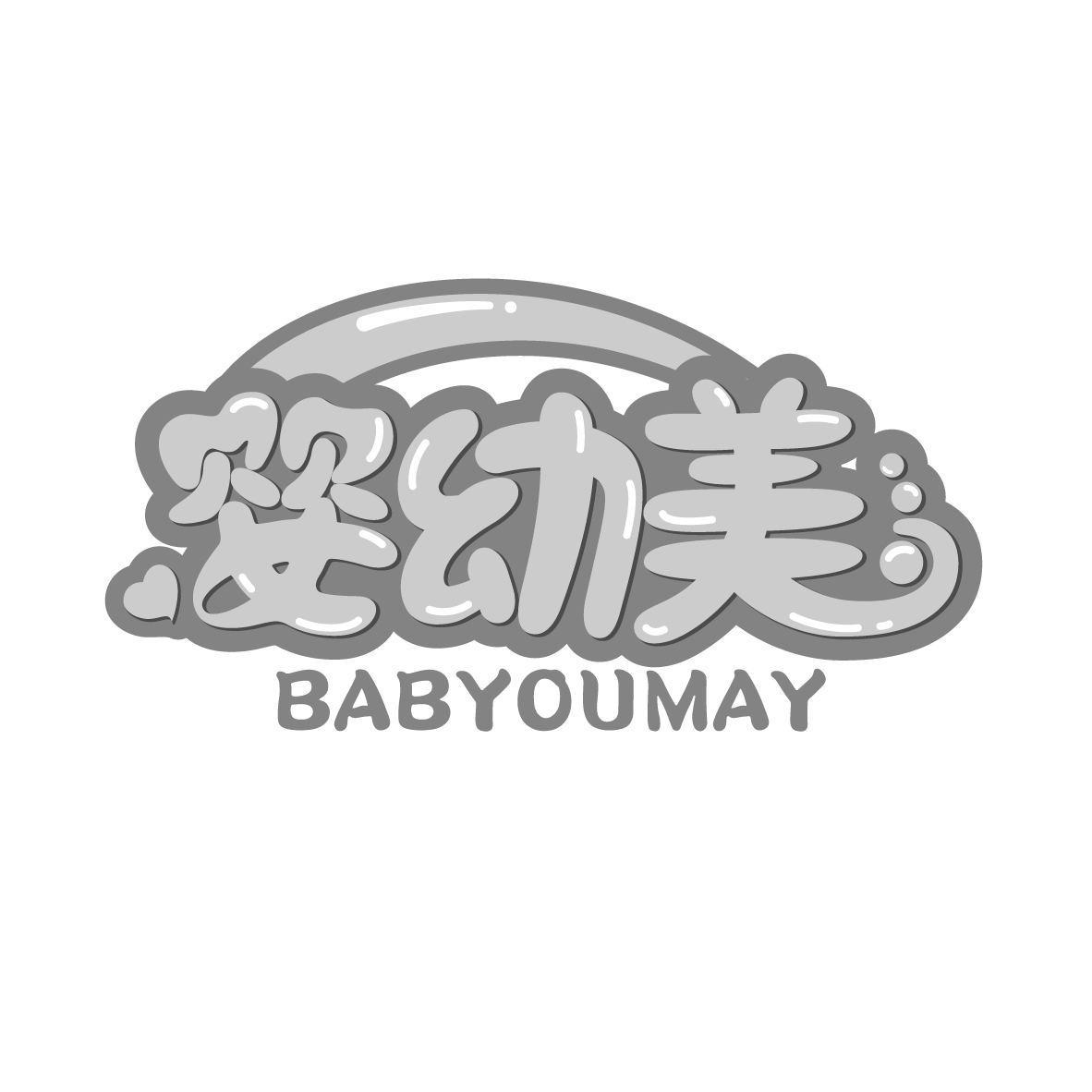 婴幼美 BABYOUMAY