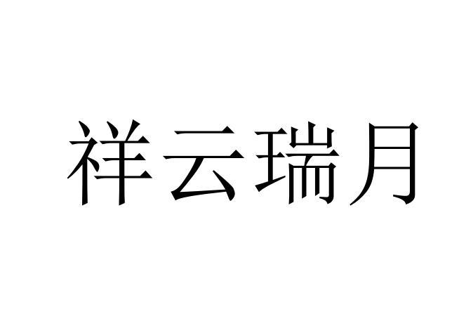 转让商标-祥云瑞月