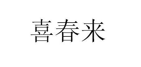商标文字喜春来商标注册号 39953881、商标申请人雷国军的商标详情 - 标库网商标查询