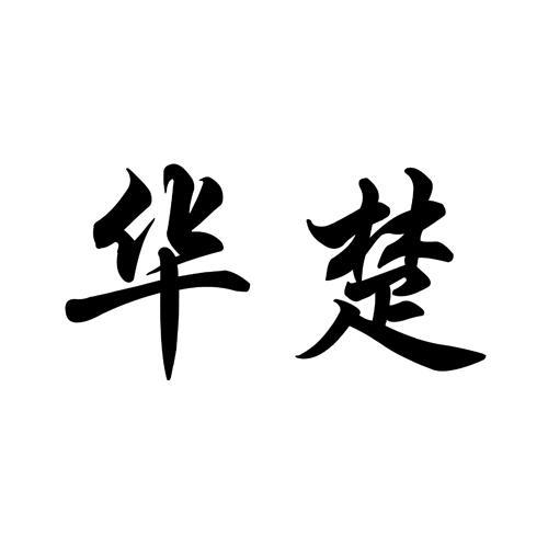 顶呱呱商标转让网_华楚