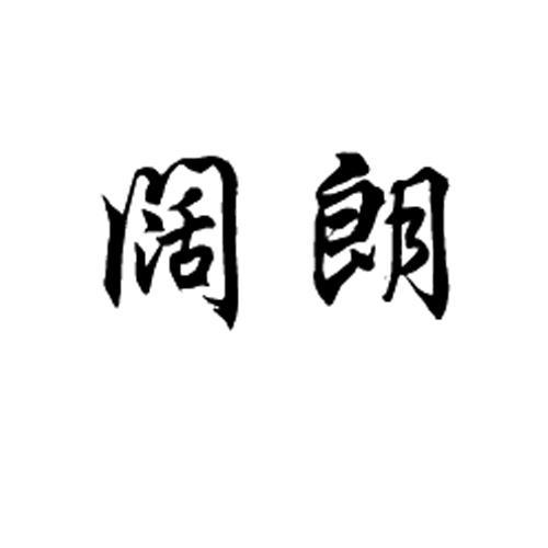 转让亚博娱乐yabo11-阔朗