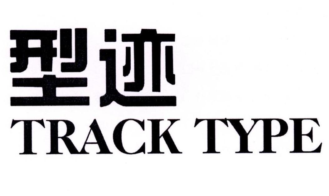 转让商标-型迹 TRACK TYPE