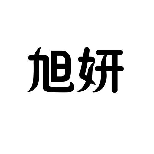 转让商标-旭妍