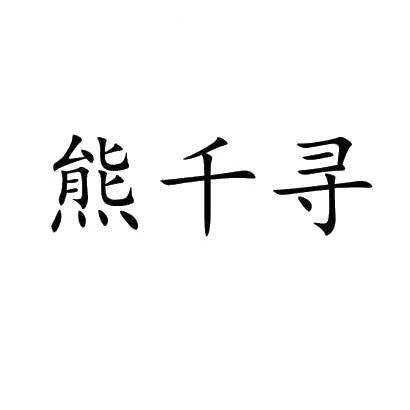 09类-科学仪器,熊千寻