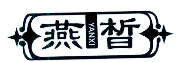 转让亚博娱乐yabo11-燕晢