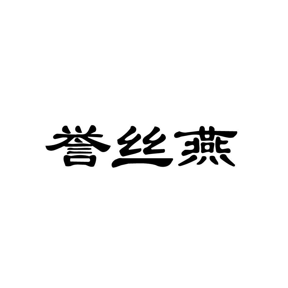 转让商标-誉丝燕