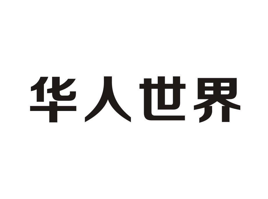 华人世界_36商标转让_36商标购买-购店网商标转让平台