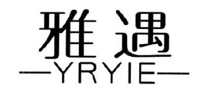 转让商标-雅遇 YRYIE