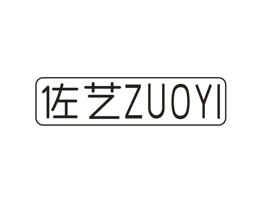 顶呱呱商标转让网_佐艺