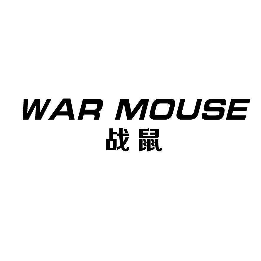转让商标-战鼠 WAR MOUSE