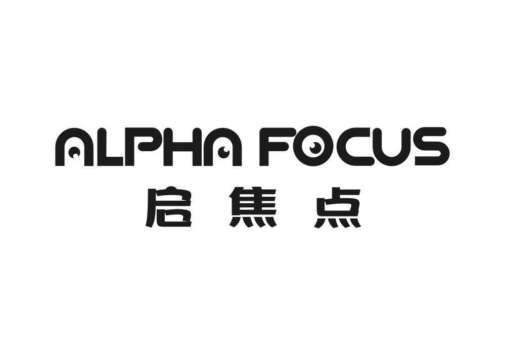 启焦点 ALPHA FOCUS