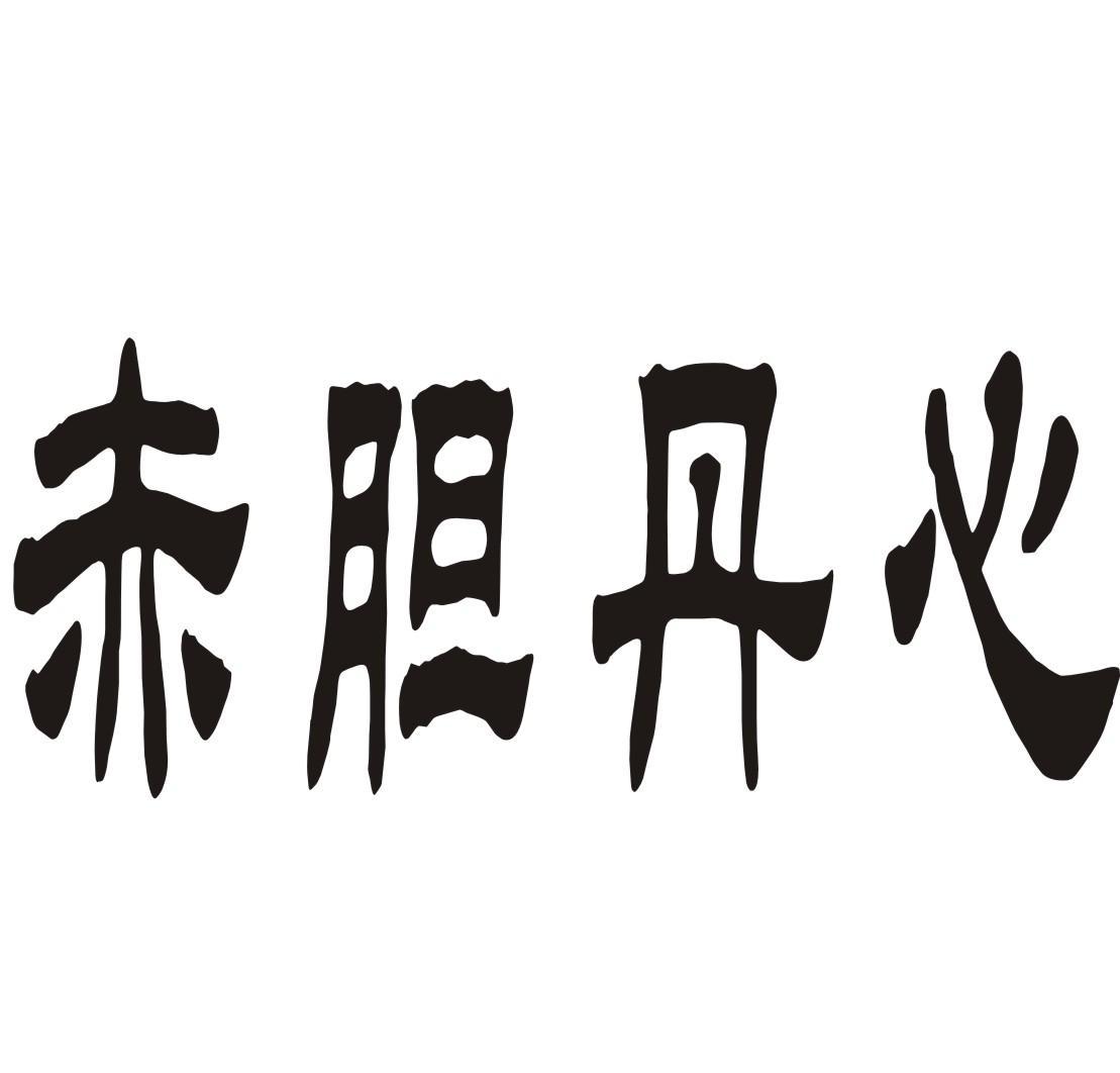 转让亚博娱乐yabo11-赤胆丹心
