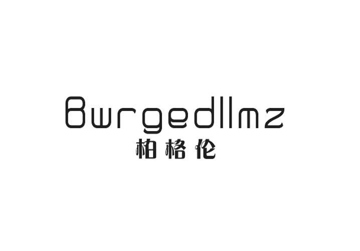 柏格伦 BWRGEDLLMZ_33商标转让_33商标购买-购店网商标转让平台