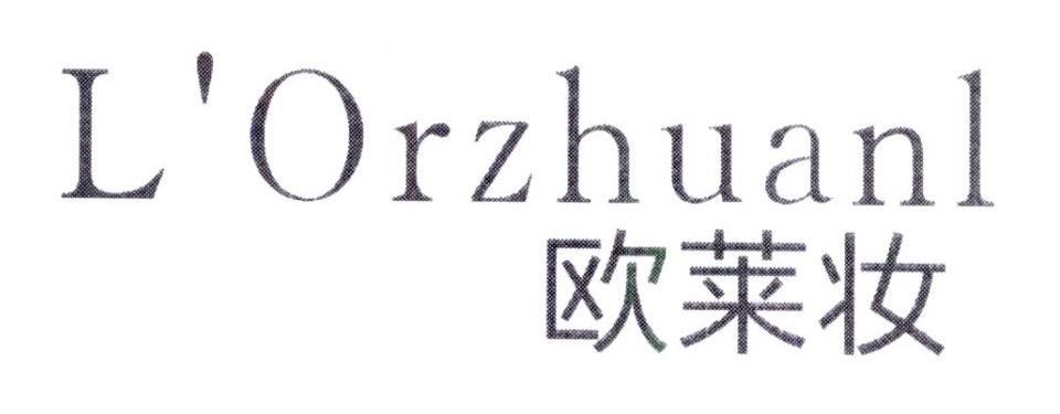 转让商标-欧莱妆  L'ORZHUANL