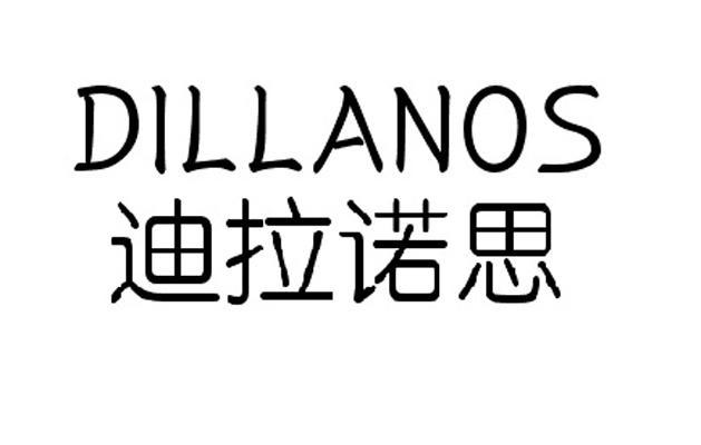 迪拉诺思 DILLANOS