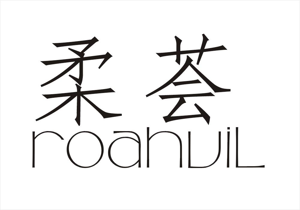 转让商标-柔荟  ROAHVIL