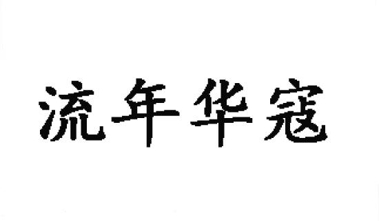 转让亚博娱乐yabo11-流年华寇