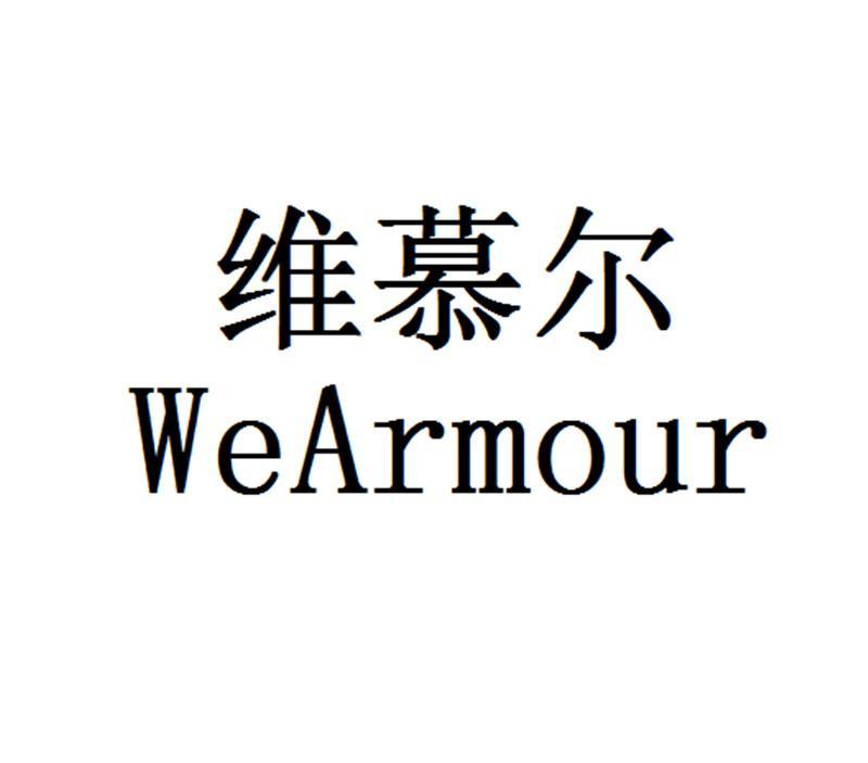 维慕尔WEARMOUR