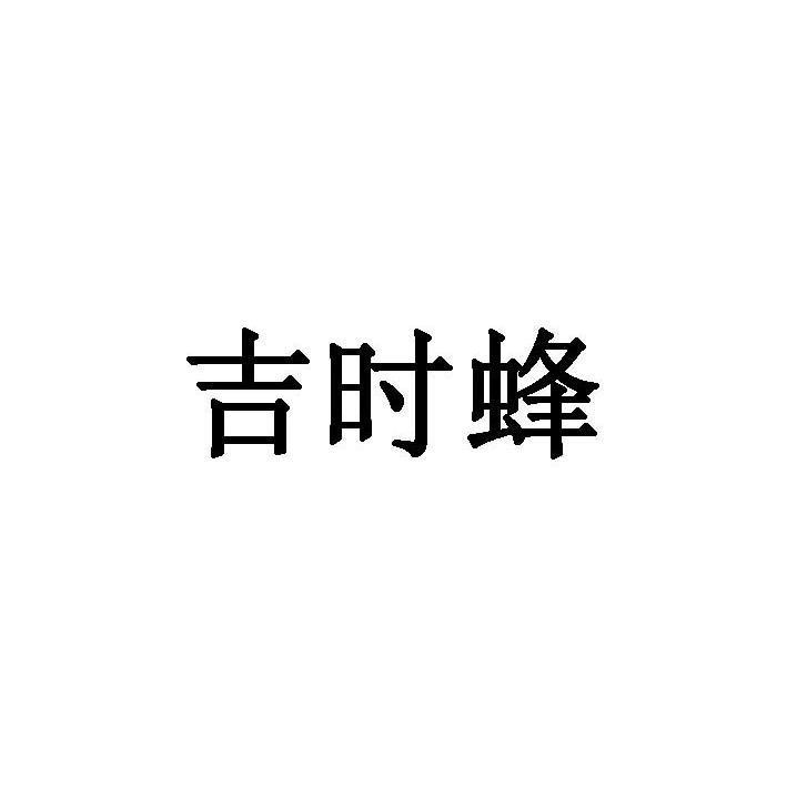 转让亚博娱乐yabo11-吉时蜂