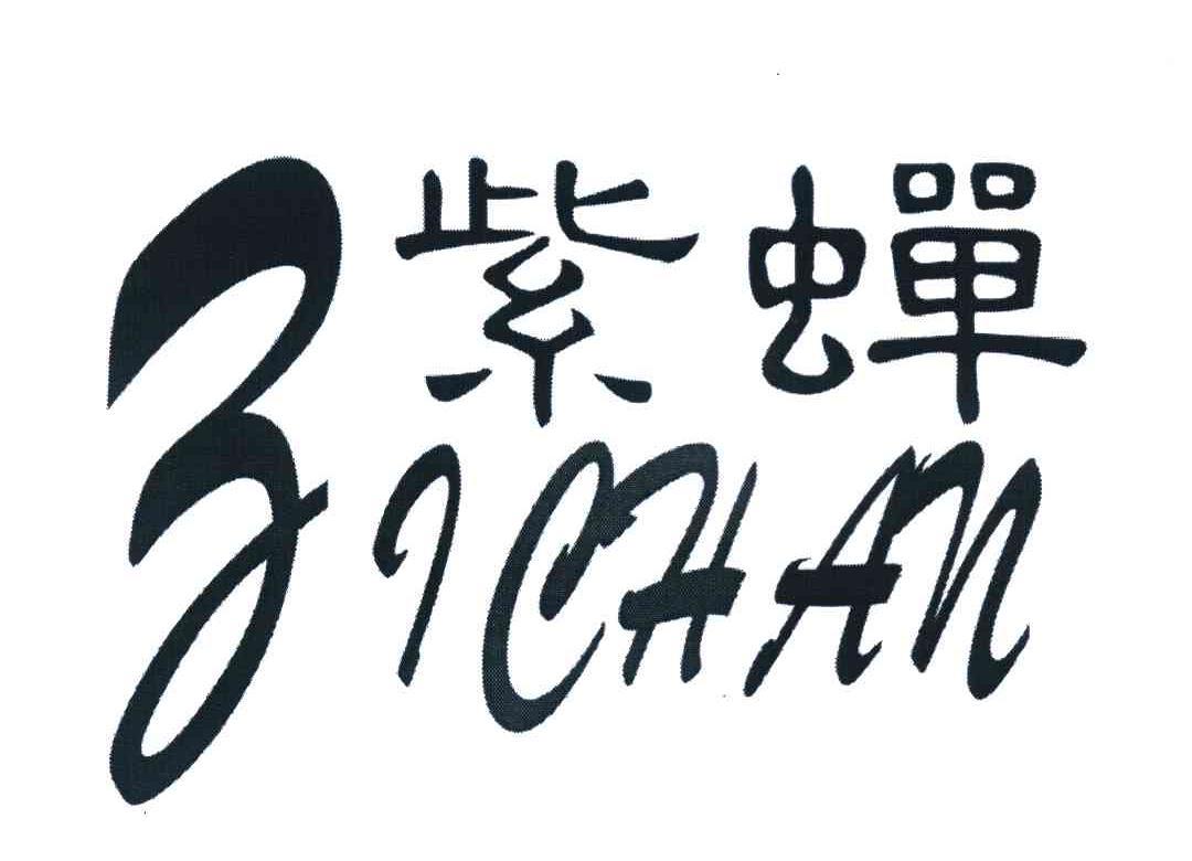 转让亚博娱乐yabo11-紫蝉
