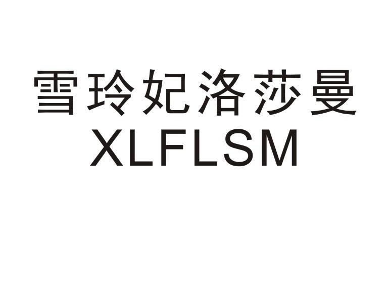 雪玲妃洛莎曼  XLFLSM