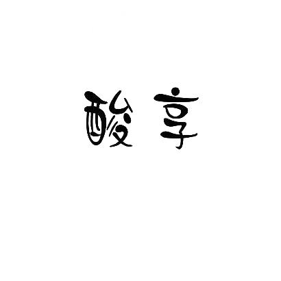 转让亚博娱乐yabo11-酸享