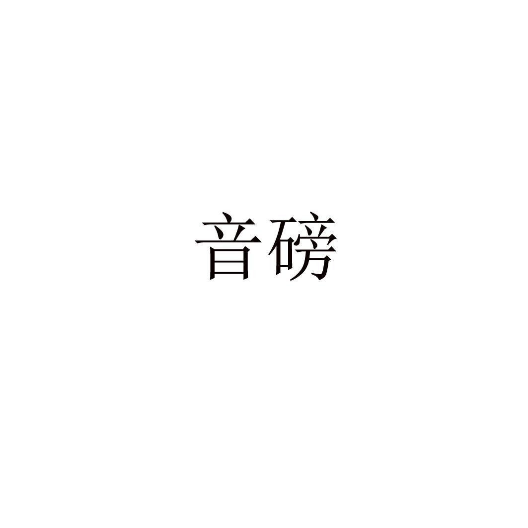 转让亚博娱乐yabo11-音磅