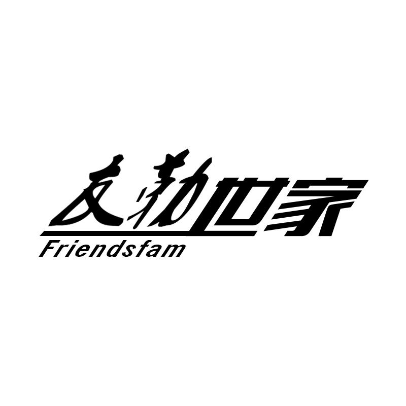 友勒世家 FRIENDSFAM