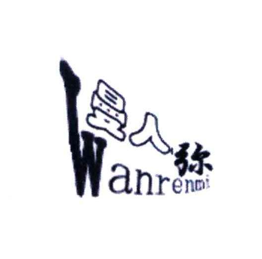 曼人弥;WANRENMI