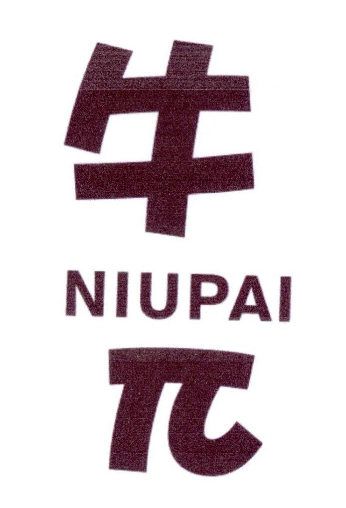 转让商标-牛  NIUPAI