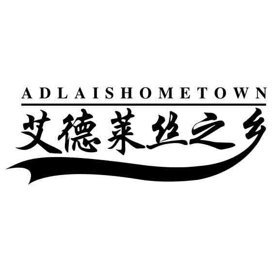 商标文字艾德莱丝之乡 ADLAISHOMETOWN商标注册号 41050454、商标申请人希尔艾力?麦麦提的商标详情 - 标库网商标查询