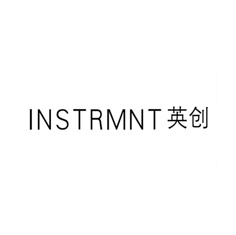 英创INSTRMNT