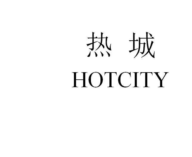 热城 HOTCITY