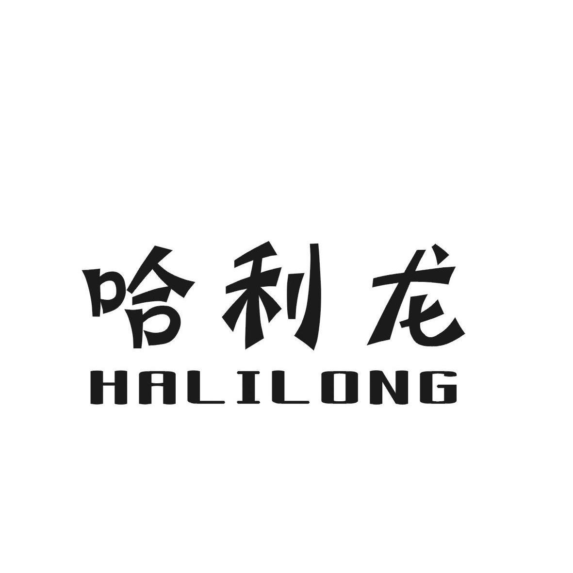 转让商标-哈利龙