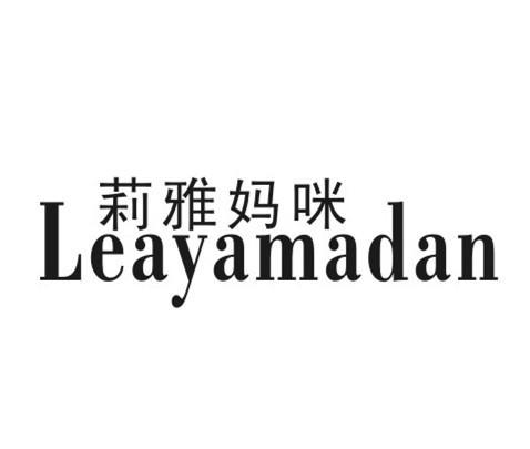 转让亚博娱乐yabo11-莉雅妈咪  LEAYAMADAN