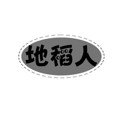 转让商标-地稻人