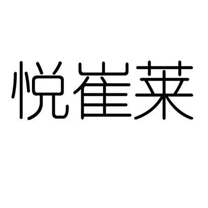 转让亚博娱乐yabo11-悦崔莱