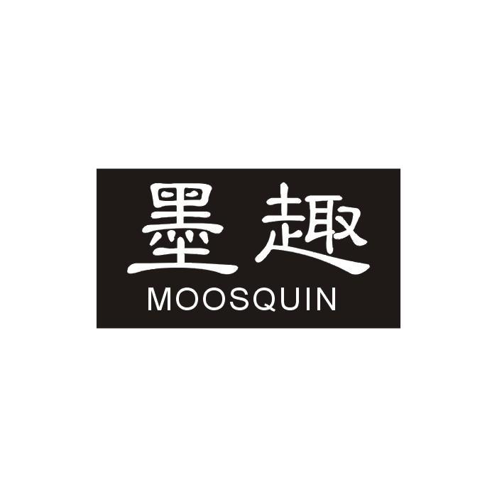 转让商标-墨趣 MOOSQUIN