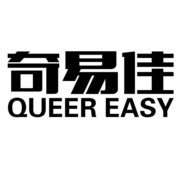 转让商标-奇易佳  QUEER EASY