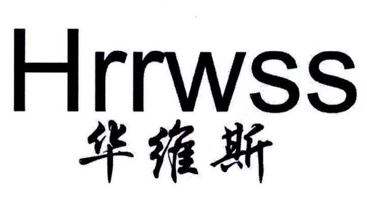 华维斯 HRRWSS