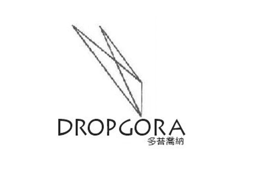 转让商标-多普乔纳 DROPGORA
