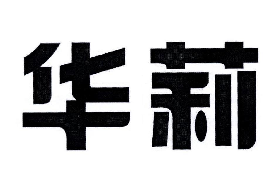 转让亚博娱乐yabo11-华莉