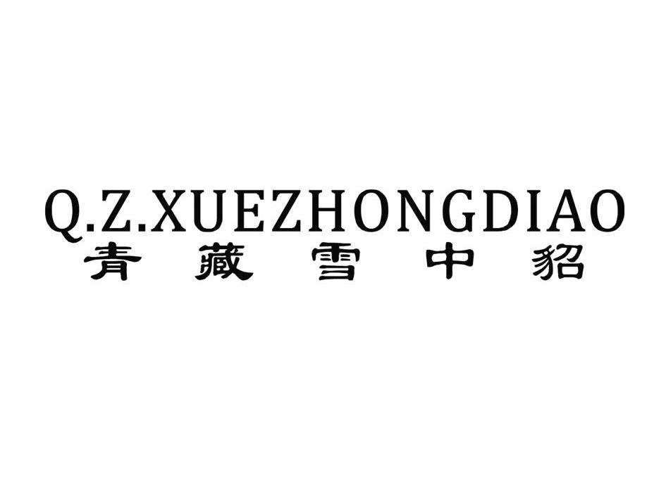 青藏雪中貂 Q.Z.XUEZHONGDIAO